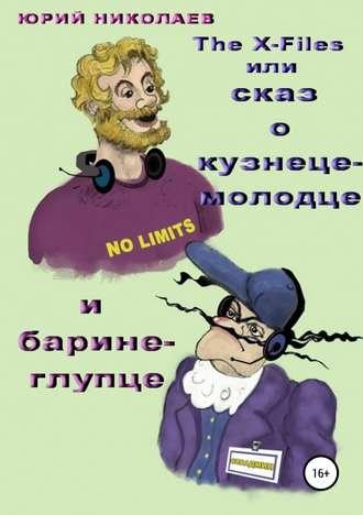 Юрий Николаев, The x-files, или cказ о кузнеце-молодце и барине-глупце