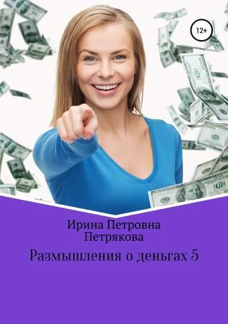 Ирина Петрякова, Размышления о деньгах 5