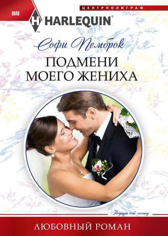 Софи Пемброк, Подмени моего жениха