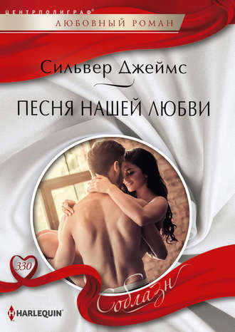 Сильвер Джеймс, Песня нашей любви