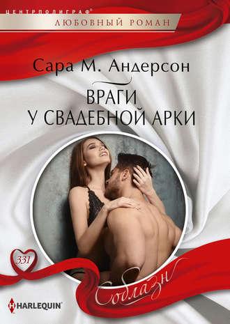Сара Андерсон, Враги у свадебной арки