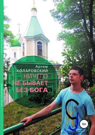 Артем Холаровский, Ничего не бывает без Бога