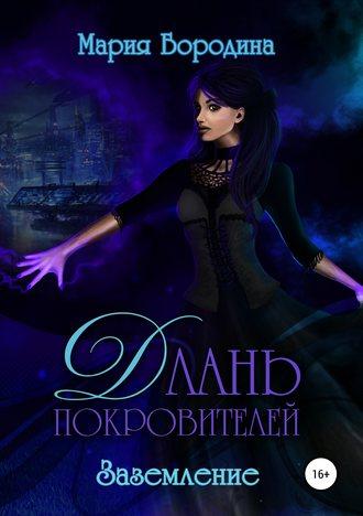 Мария Бородина, Длань Покровителей 3. Заземление