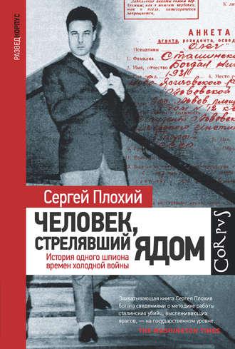 Сергей Плохий, Человек, стрелявший ядом. История одного шпиона времен холодной войны
