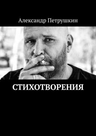 Александр Петрушкин, Стихотворения