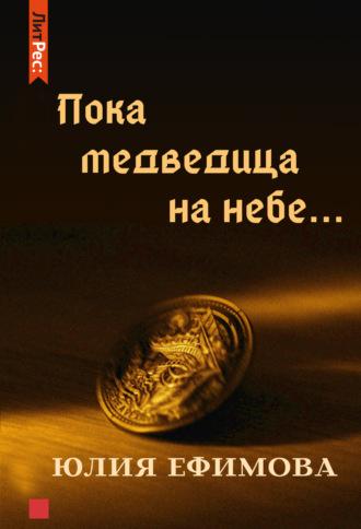 Юлия Ефимова, Пока медведица на небе
