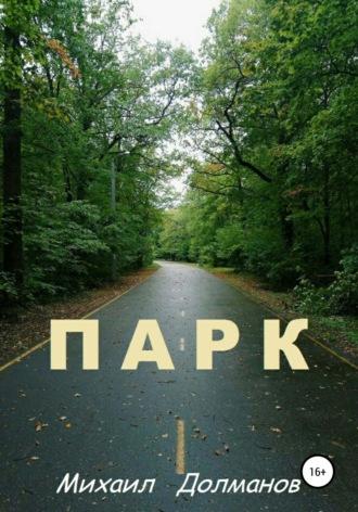 Михаил Долманов, Парк