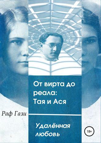 Раф Гази, От вирта до реала: Тая и Ася