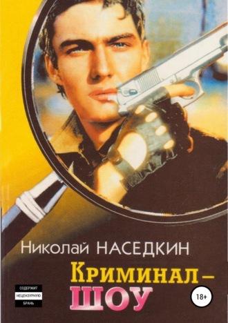 Николай Наседкин, Криминал-шоу. Повести