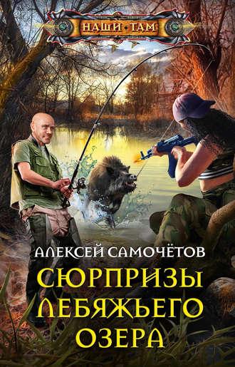 Алексей Самочётов, Сюрпризы Лебяжьего озера
