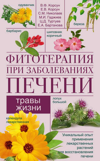 Елена Корсун, Владимир Корсун, Фитотерапия при заболеваниях печени. Травы жизни