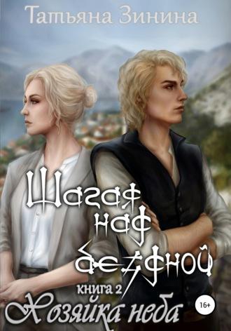 Татьяна Зинина, Шагая над бездной. Хозяйка неба