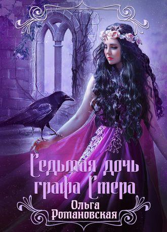 Ольга Романовская, Седьмая дочь графа Стера