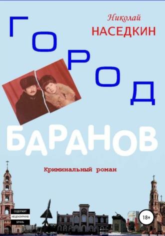 Николай Наседкин, Алкаш