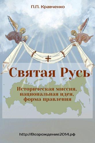 Павел Кравченко, Святая Русь. Историческая миссия, национальная идея, форма правления