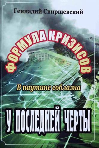 Геннадий Свирщевский, Формула кризисов. В паутине соблазна. У последней черты