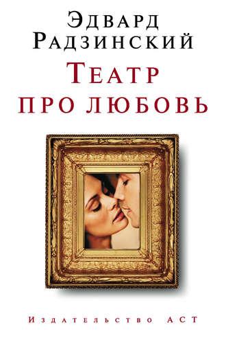 Эдвард Радзинский, Театр про любовь (сборник)