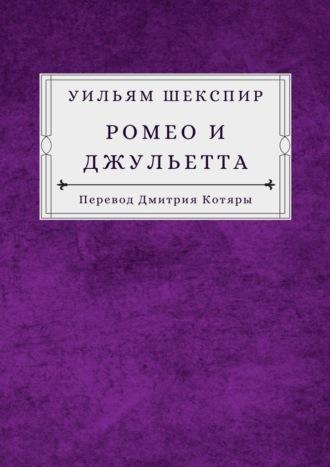 Уильям Шекспир, Ромео иДжульетта