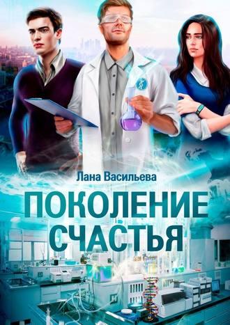 Лана Васильева, Поколение счастья
