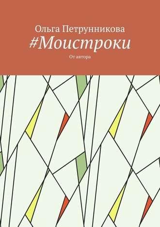 Ольга Петрунникова, #Моистроки. От автора