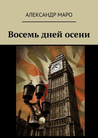 Александр Маро, Восемь дней осени