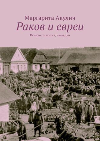 Маргарита Акулич, Раков иевреи. История, холокост, нашидни