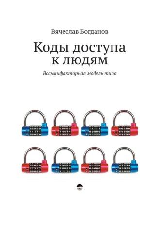 Вячеслав Богданов, Коды доступа клюдям