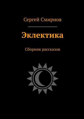 Сергей Смирнов, Эклектика. Сборник рассказов
