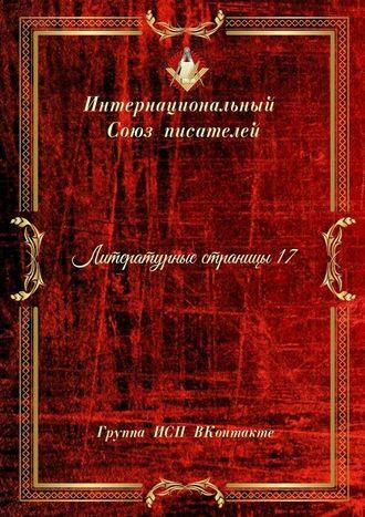 Валентина Спирина, Литературные страницы–17. Группа ИСП ВКонтакте