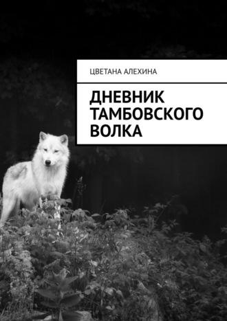 Цветана Алехина, Повесть оТамбовском Волке