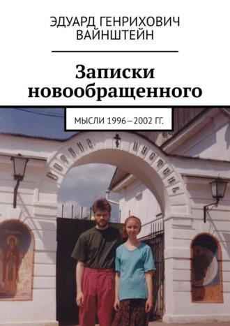 Эдуард Вайнштейн, Записки новообращенного. Мысли 1996—2002 гг.