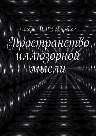 ИгорьИНС Буренок, Пространство иллюзорной мысли