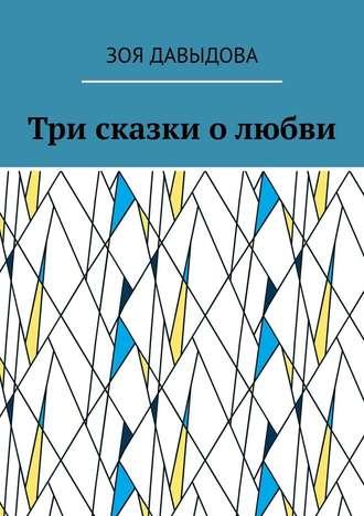 Зоя Давыдова, Три сказки олюбви