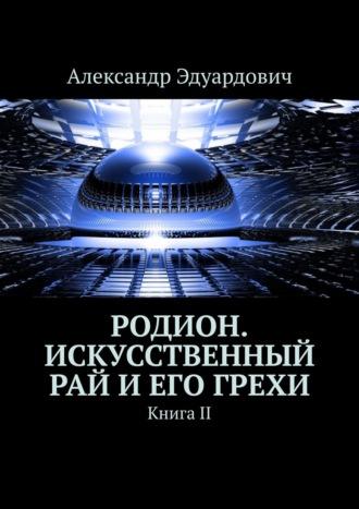 Александр Бабкин, Родион. Искусственный рай иего грехи. Книга II