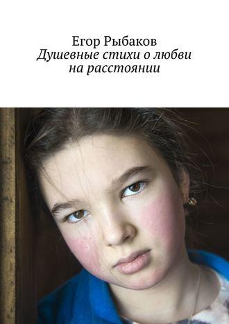 Егор Рыбаков, Душевные стихи олюбви нарасстоянии