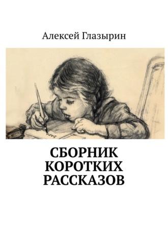 Алексей Глазырин, Сборник коротких рассказов