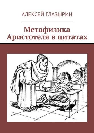 Алексей Глазырин, Метафизика Аристотеля вцитатах