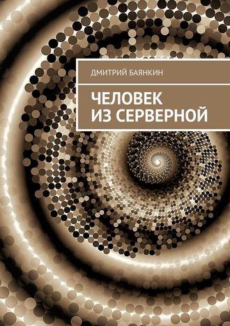 Дмитрий Баянкин, Человек изсерверной