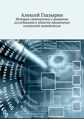 Алексей Глазырин, История становления иразвития исследований вобласти применения системной методологии