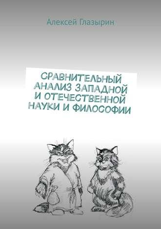 Алексей Глазырин, Сравнительный анализ западной иотечественной науки ифилософии