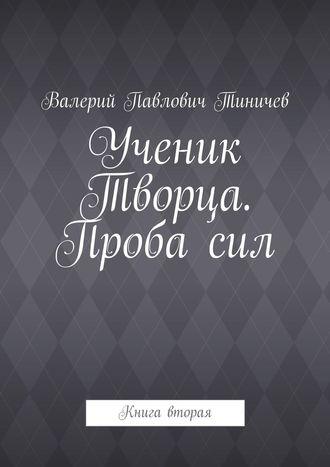 Валерий Тиничев, Ученик Творца. Пробасил. Книга вторая