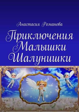 Анастасия Романова, Приключения Малышки Шалунишки. Малыштаун