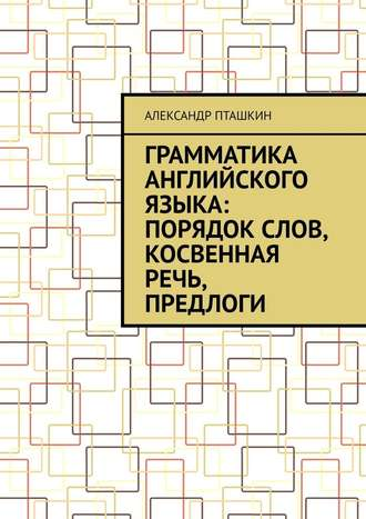 Александр Пташкин, Грамматика английского языка: порядок слов, косвенная речь, предлоги