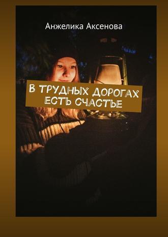 Анжелика Аксенова, Втрудных дорогах есть счастье