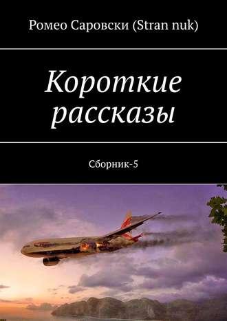 Роман Чукмасов (Strannuk), Короткие рассказы. Сборник-5