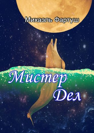 Михаэль Фартуш, МистерДел