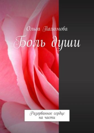 Пахомова Ольга, Больдуши. Разорванное сердце начасти