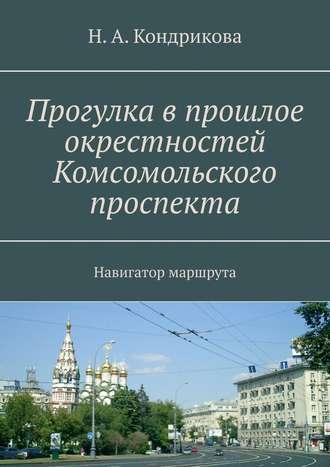 Н. Кондрикова, Прогулка впрошлое окрестностей Комсомольского проспекта. Навигатор маршрута