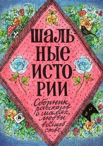 Александра Щеткина, Юлия Юсина, Шальные истории