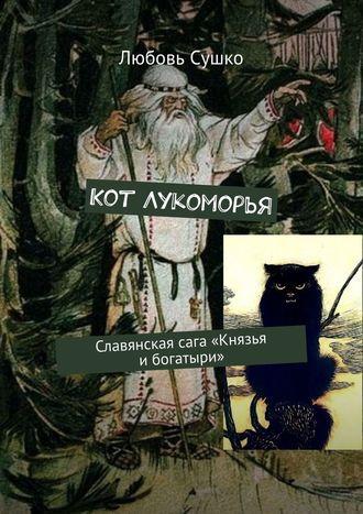 Любовь Сушко, Кот Лукоморья. Славянская сага «Князья ибогатыри»